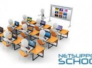 چگونه NETSUPPORT SCHOOL غیرفعال کنیم