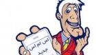 جدید ترین پیامک خنده دار مهر ماه