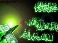 رویت هلال رمضان و دعای مخصوص پیامبر