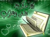 معرفی خواص سوره هود
