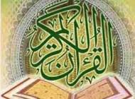 خواص سوره حشر