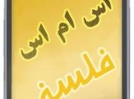 جدید ترین پیامک فلسفی مهر ماه 92
