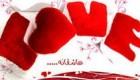 گلچین پیامک رمانتیک