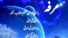 اشعار زیبای روز عرفه