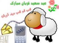 اس ام اس روز عرفه و عید قربان