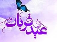 متون رسمی تبریک عید قربان