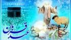اس ام اس باحال عید قربان