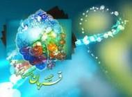 اس ام اس تبریک عید قربان 1392