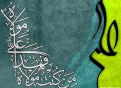 جدید ترین پیامک های عید غدیر