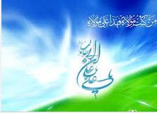 جدید ترین اس ام اس های تبریک عید غدیر 92
