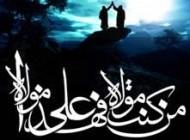 اس ام اس های تبریکی عید غدیر 97