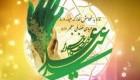 پیامک زیبای عید غدیر 92