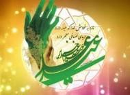 پیامک زیبای عید غدیر 97