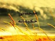 سخنان ناب از حسین محی الدین الهی قمشه ای