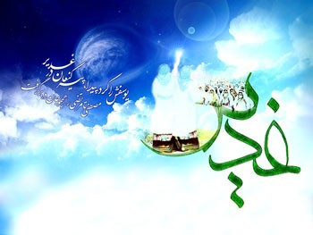 متن زیبایی تبریک عید غدیر خم