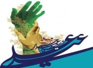 اشعار ویژه عید غدیر خم – سری جدید