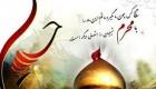 پیامک  ماه محرم الحرام و ایام عزای حسینی