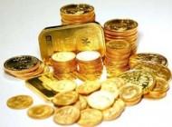 قیمت صبح امروز طلا و سکه در بازار!