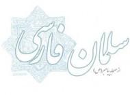 بیوگرافی جالب سلمان فارسی