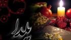 آداب و مراسم مردم تهران قدیم در (شب یلدا)
