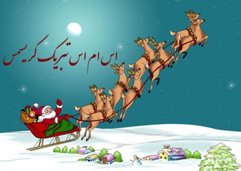 اس ام اس تبریک کریسمس ویژه سال 2019