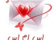 اس ام اس و متن های زیبای عاشقانه
