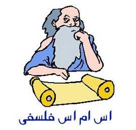 اس ام اس فلسفی و آموزنده بسیار زیبا – سری (47)