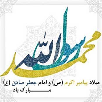 اس ام اس های تبریک میلاد پیامبر و امام صادق (ع)