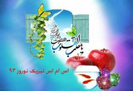 اس ام اس تبریک عید نوروز 1393 – سری جدید