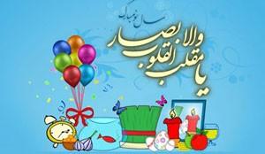 شعر زیبا برای عید نوروز 98 | اشعار زیبای عید نوروز سال جدید