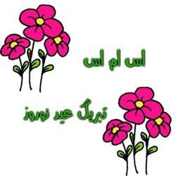 اس ام اس های تبریک عید 93
