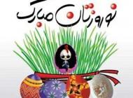 اس ام اس تبریک سال نو و عید نوروز 98