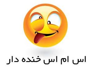 اس ام اس خنده دار و جالب عید نوروز 93