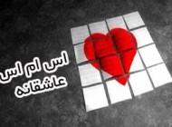 اس ام اس های عاشقانه عید نوروز 97