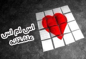 اس ام اس های عاشقانه عید نوروز 93
