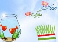اس ام اس و پیامک تبریک عید نوروز 93