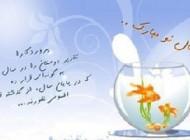 عید نوروز پنج شنبه است – (طالع بینی)
