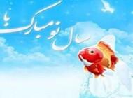 شعر بامزه و طنز برای عید نوروز