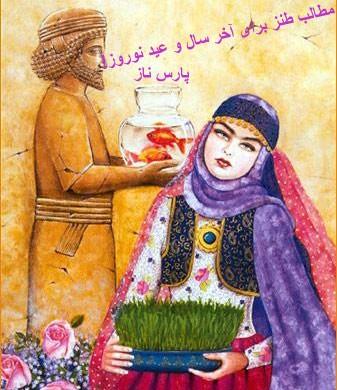 مطالب طنز برای آخر سال و عید نوروز!