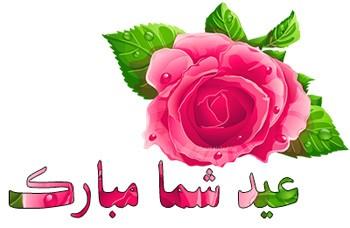 اس ام اس های عاشقانه برای تبریک عید نوروز به همسر!!