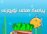 جدیدترین اس ام اس های زیبای تبریک عید نوروز