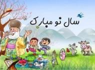 اس ام اس جالب و زیبای عید نوروز