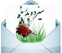 اس ام اس سیزده بدر برای عید نوروز 93